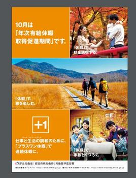 10gatsu_ha_yukyu.jpg