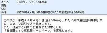 ETC2.0_waribiki.jpg
