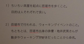chiba_nandoku_chimei.jpg