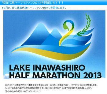 inawashiro_2013.jpg
