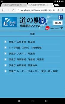 okabe_tenki.jpg