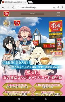 sukiya_kankore.jpg